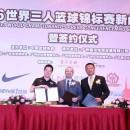 Le Mondial 3×3 2016 se déroulera en Chine !